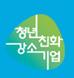 고용노동부 청년친화 강소기업 선정