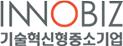 기술혁신형 중소기업 (INNO-BIZ)