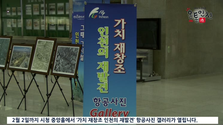 '가치 재창조 인천의 재발견' 항공사진 갤러리 열려