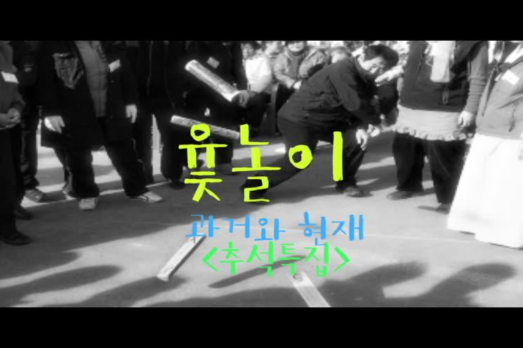 [영상왕] 폴리텍_윷놀이