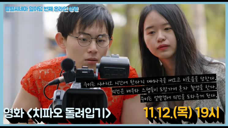 [별별씨네마] 열여덟 번째 상영작 <치파오 돌려입기> GV 다시보기