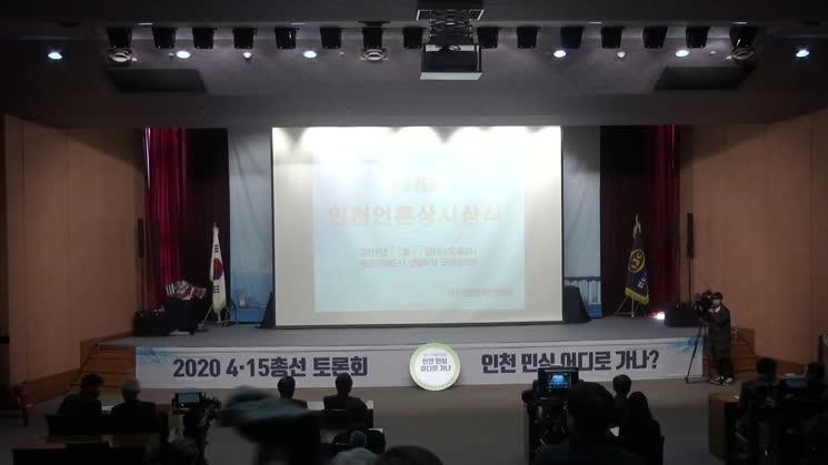 인천 언론상 시상식 개최