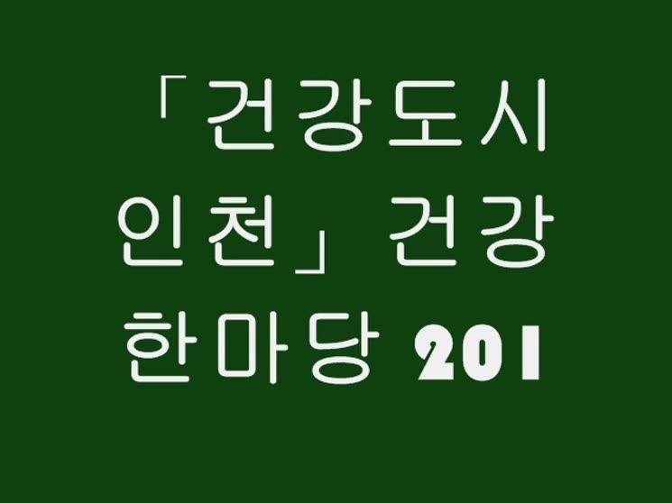 「건강도시 인천」건강한마당 2014?