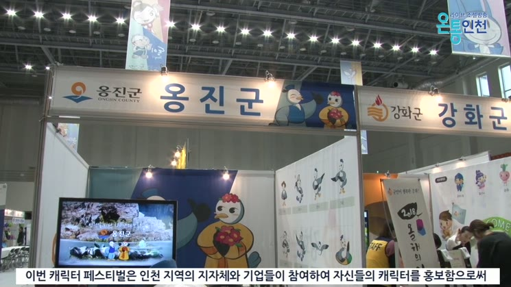 캐릭터의 모든 길 '올 웨이즈 인천'으로 통했다