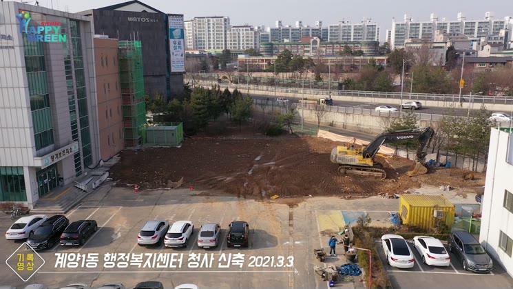 계양1동 행정복지센터 청사신축지 [기록영상]