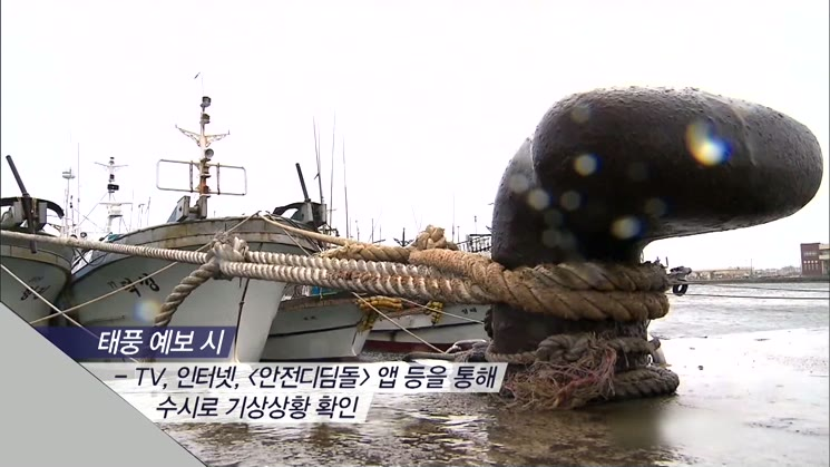 05 태풍대비국민행동요렁