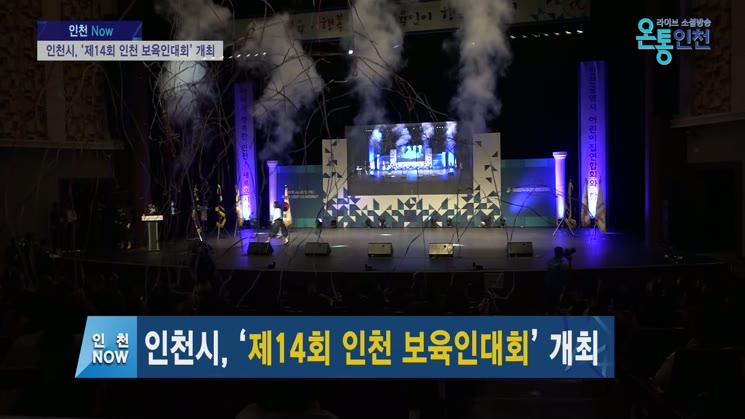 인천시, '제14회 인천 보육인대회' 개최