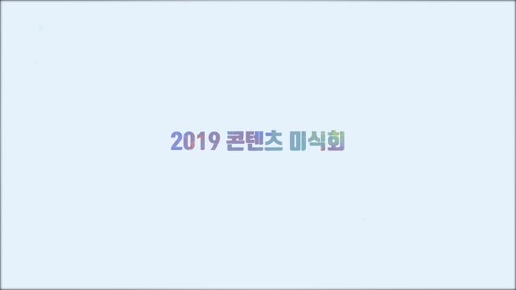 [아이디어 생성] 2019 콘텐츠 미식회 현장