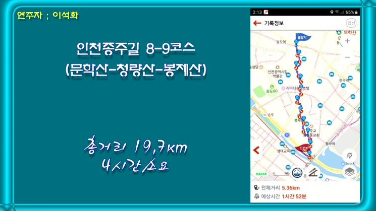 트랭글과 함께걷는 인천종주길 8-9코스 동영상