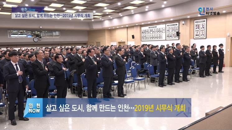 살고 싶은 도시, 함께 만드는 인천…2019년 시무식 개최