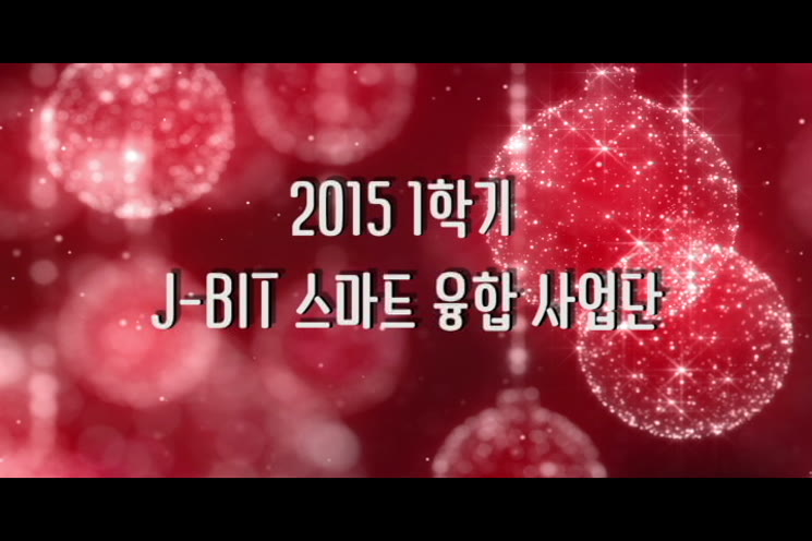 J-BIT 사업단