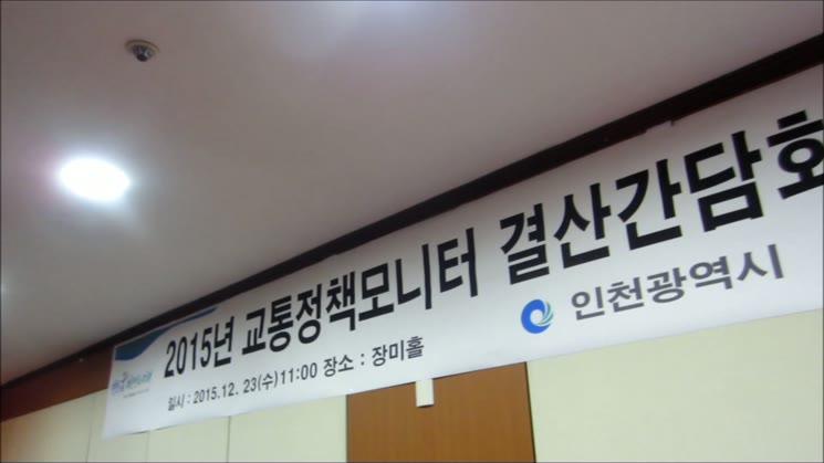 2015년 인천 교통정책 모니터 간담회