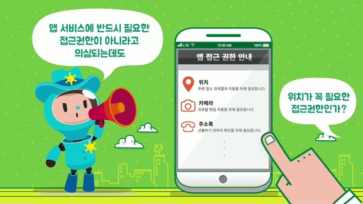 [한국인터넷진흥원] 지킬 앤 가이드 3