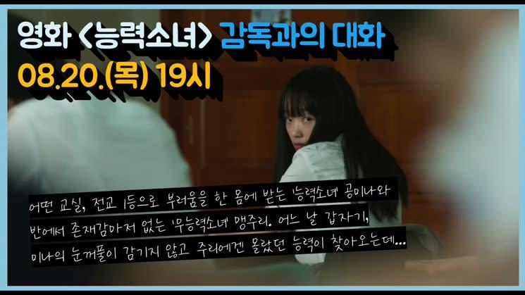 [별별씨네마] 일곱번째 상영작 <능력소녀> 감독과의 대화 다시보기