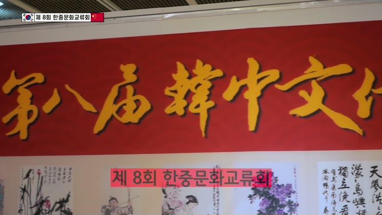 제8회 한중문화교류회