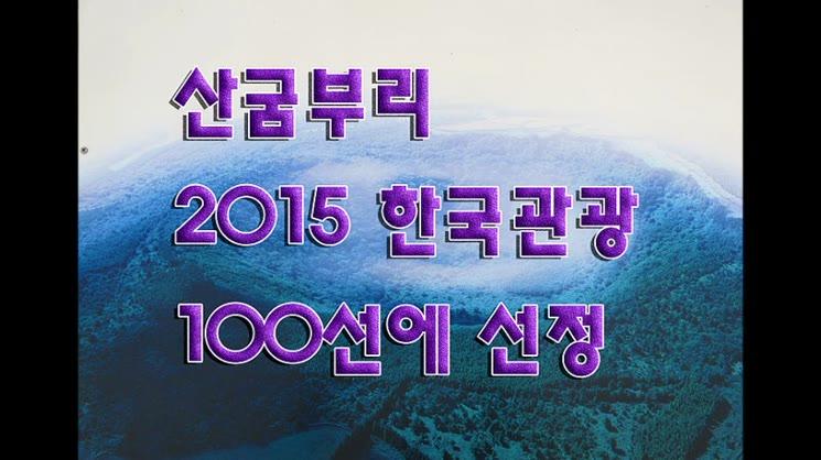 산굼부리 한국관광 100선에 선정