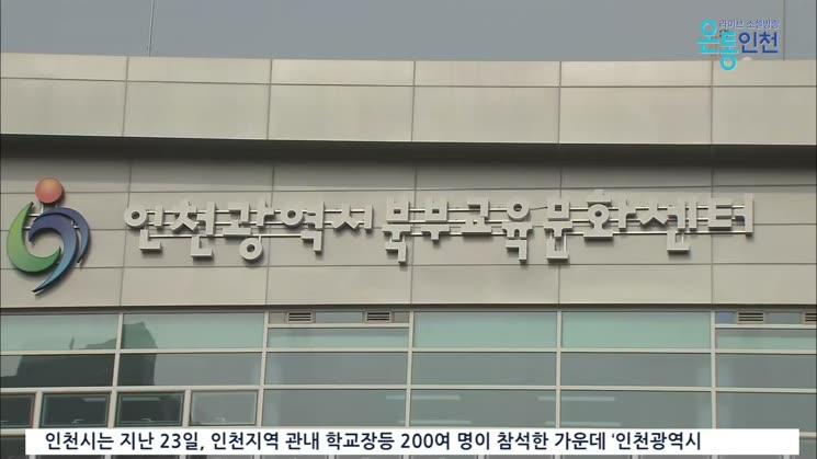 인천 최초 학교 복합화시설 탄생! 북부교육문화센터 개관식