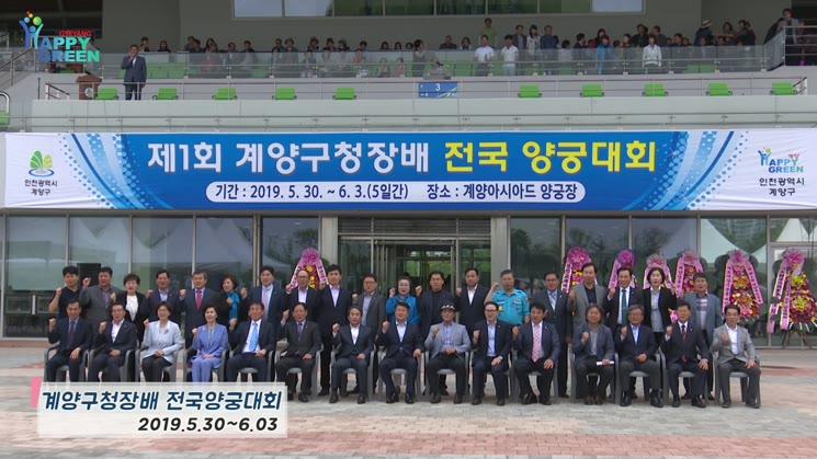 제1회 계양구청장배 전국양궁대회하이라이트