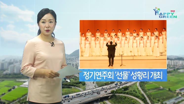 계양구립여성합창단 제6회 정기연주회 '선물' 성황리 개최