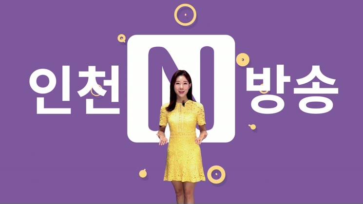 인천N방송을 소개합니다!