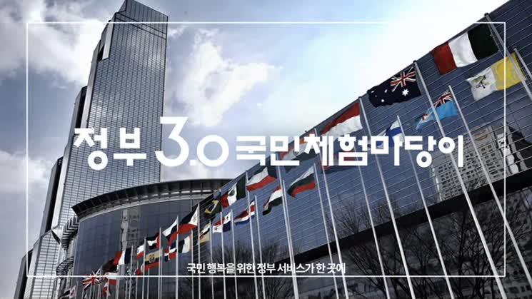 7. 정부3.0 국민체험마당