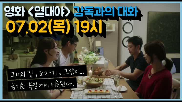 [별별씨네마] 영화 '열대야' 감독과의 대화 다시보기