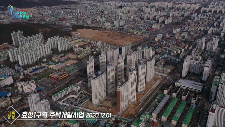 효성1구역 주택재개발사업 [기록영상]