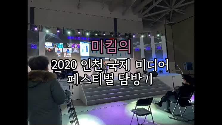 [2020 시민기자단] 미킴의 2020 인천국제미디어페스티벌 탐방