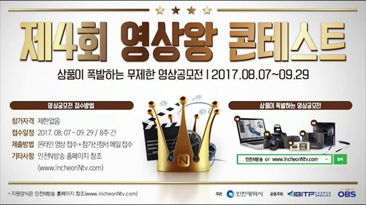 제4회 영상왕 콘테스트 접수마감