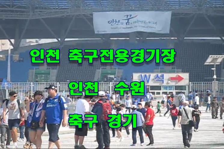 인천  수원 축구경기