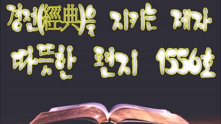 경전(經典)을 지키는 제자 / 따뜻한 편지 1556호