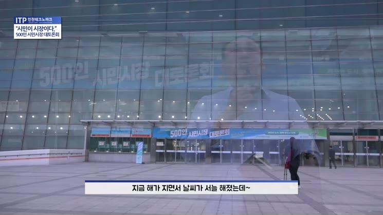 인천시 500인 토론회