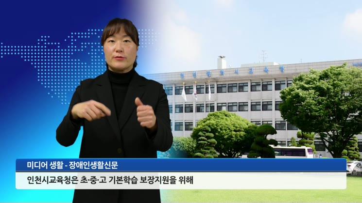인천시교육청, 학습격차 해소를 위한 기본학습 지원 사업 35억 투입