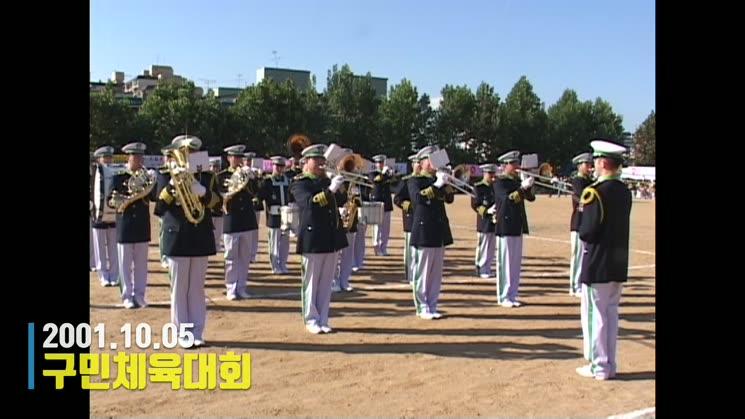 2001.10.05_구민체육대회