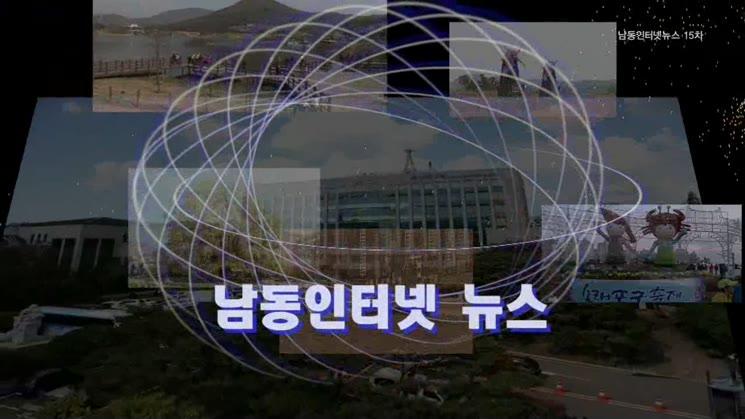 2014 남동인터넷뉴스 15차