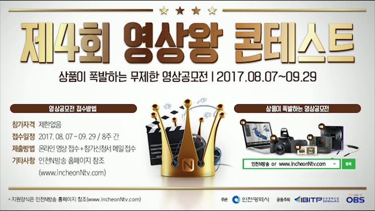 제 4회 영상왕 콘테스트 개최!