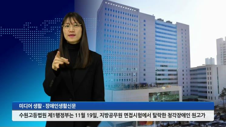 """""""여주시, 청각장애인 지방공무원 불합격처분 취소하라"""""""