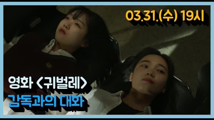 #1 귀벌레(2020) GV 다시보기(한글자막)
