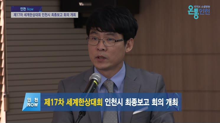 제17차 세계한상대회 인천시 최종보고 회의 개최
