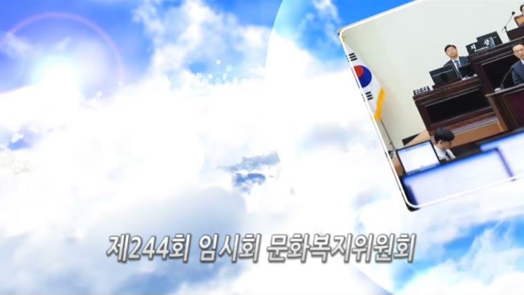제244회 임시회 문화복지위원회