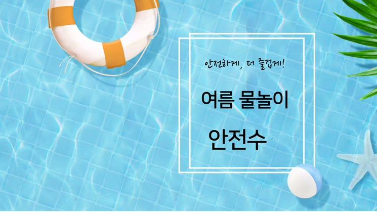 [영상왕] 물놀이 안전수칙