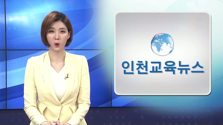 2018 인천교육뉴스 3회