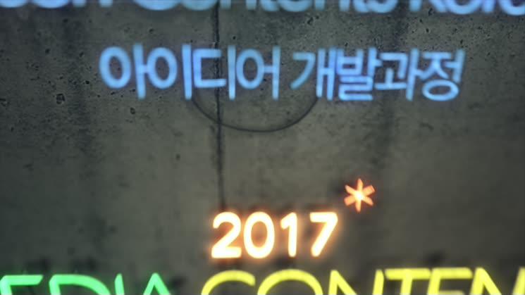 [아이디어개발과정] 콘텐츠제작공방