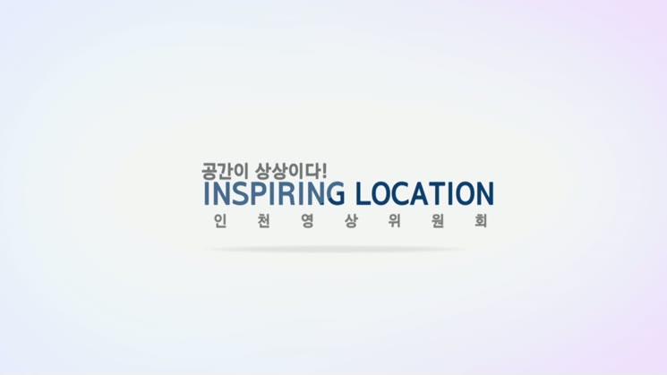 스튜디오 발로 - 인스파이어링 로케이션