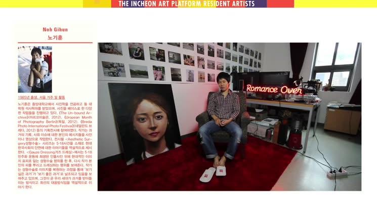 2013 인천아트플랫폼 - 입주작가 인터뷰