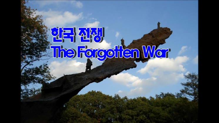 한국 전쟁 The Forgotten War