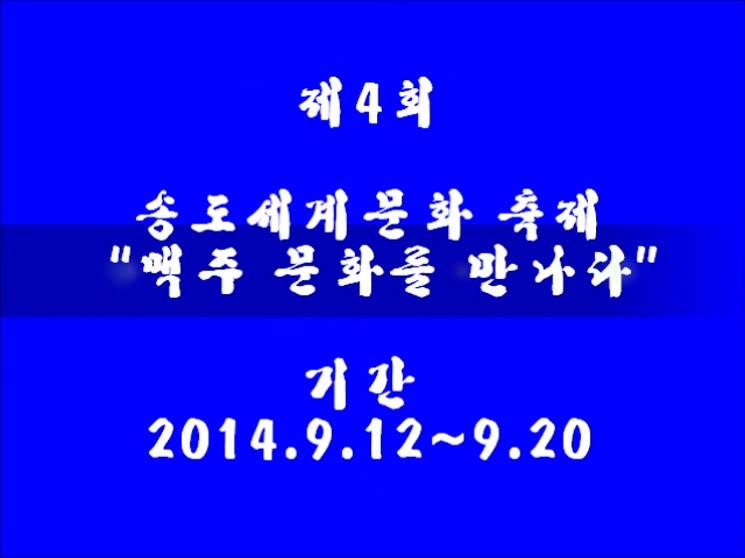 인천아시안게임 성공기원