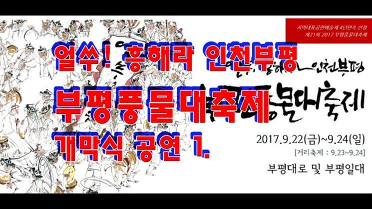 얼쑤! 흥해라 인천부평 제21회 부평풍물대축제 개막식 공연
