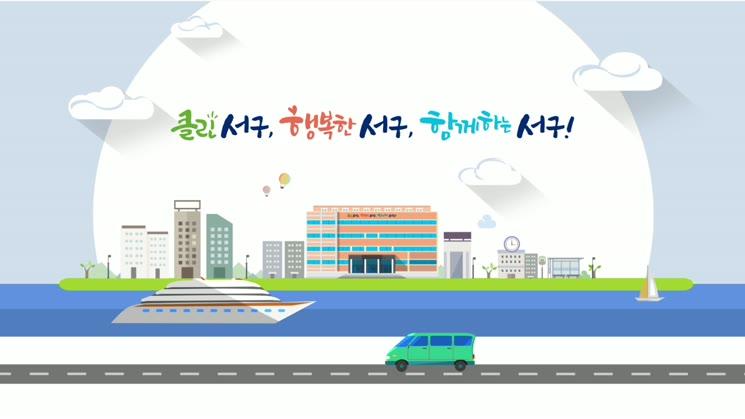 서구톡톡 30회 20190803 여름 어린이 물놀이장 개장