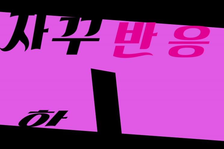 [엔지니어](타이포그래피) 마마무-음오아예